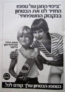 פרסומת לבקבוקי טמפו