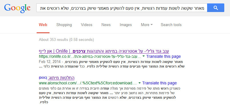 צילום מסך של חיפוש בגוגל
